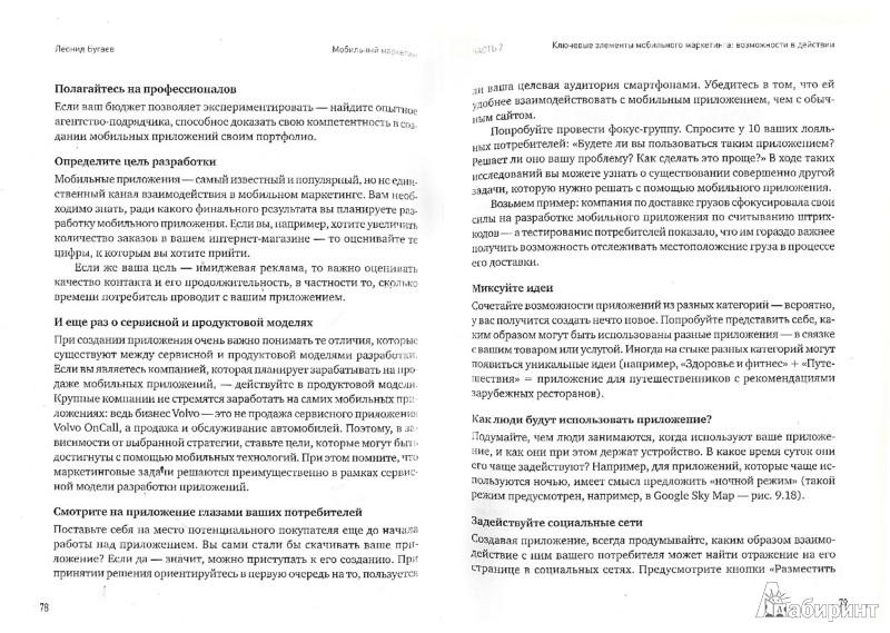 Иллюстрация 1 из 3 для Мобильный маркетинг. Как зарядить свой бизнес в мобильном мире - Леонид Бугаев   Лабиринт - книги. Источник: Лабиринт