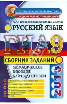 ГИА 2013. Русский язык. Сборник заданий