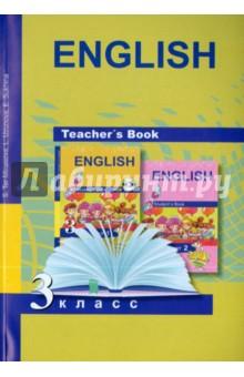 Книга для учителя к учебнику английского языка. 3 класс. ФГОСАнглийский язык. 3 класс<br>Книга для учителя является неотъемлемым компонентом учебно-методического комплекта по английскому языку для 3 класса общеобразовательных учреждений. Она содержит необходимые методические рекомендации по работе с Учебником, Рабочей тетрадью и Книгой для чтения, календарно-тематическое планирование, тексты звукового пособия, ключи к упражнениям и тестовым заданиям.<br>