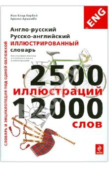Англорусский, русскоанглийский словарь