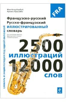 Корбей Жан-Клод, Аршамбо Ариана Французско-русский, русско-французский иллюстрированный словарь