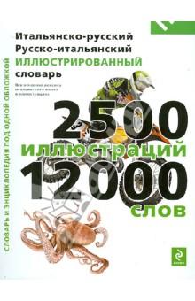 Итальянско-русский, русско-итальянский иллюстрированный словарь