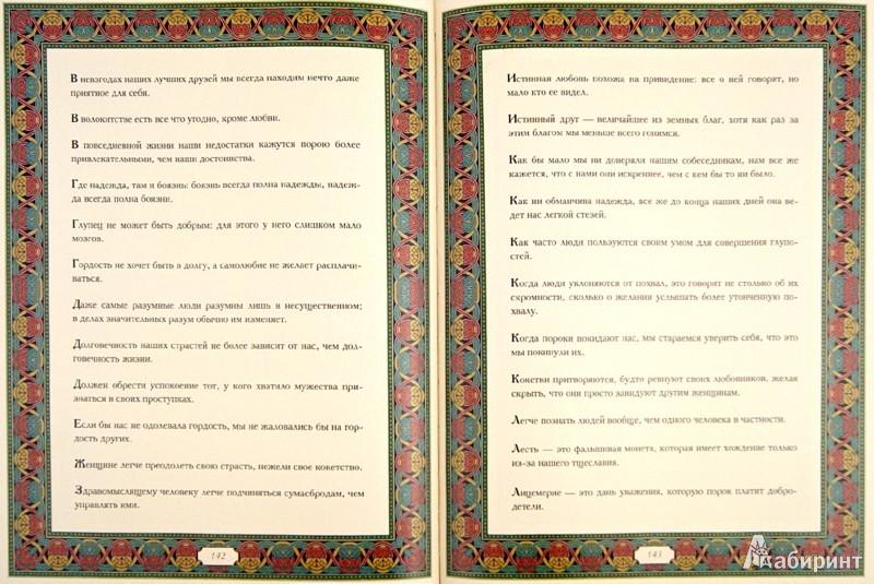 Иллюстрация 1 из 6 для Лучшие афоризмы всех времен и народов - Александр Кожевников   Лабиринт - книги. Источник: Лабиринт