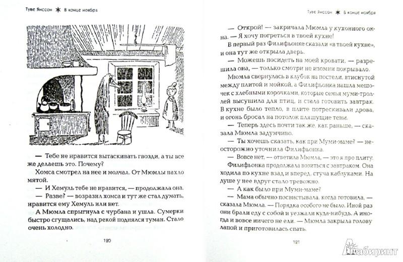 Иллюстрация 1 из 22 для В конце ноября - Туве Янссон | Лабиринт - книги. Источник: Лабиринт