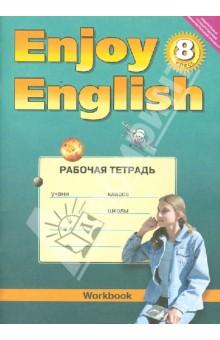 Английский язык. Рабочая тетрадь к учебнику Английский с удовольствием. Enjoy English. 8 класс. ФГОС
