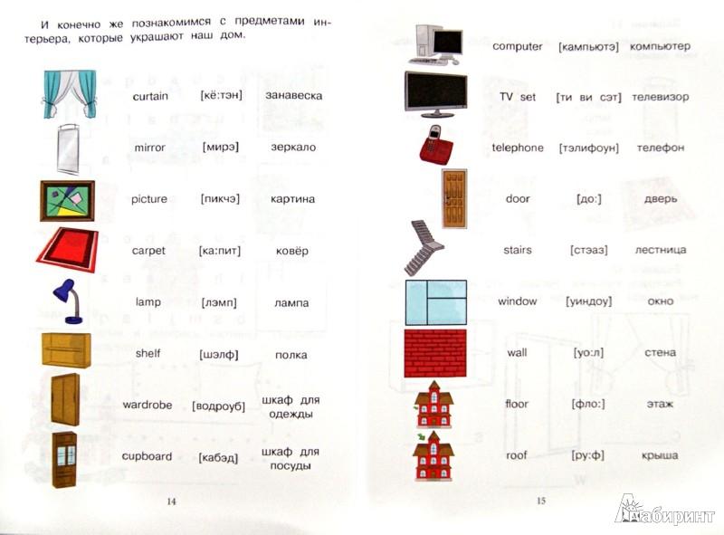 Иллюстрация 1 из 19 для Мой дом. 48 наклеек - Татьяна Ванагель   Лабиринт - книги. Источник: Лабиринт