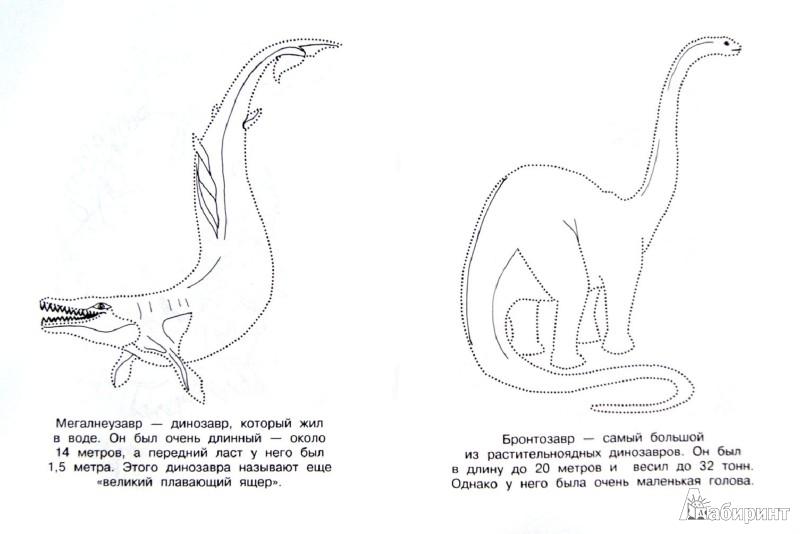 Иллюстрация 1 из 4 для Динозаврики | Лабиринт - книги. Источник: Лабиринт