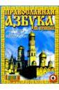 Кубики: Православная азбука  ...