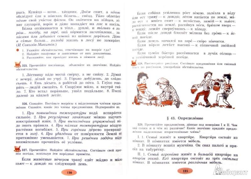 Гдз по русскому языку 5 класс нац шк с д ашурова