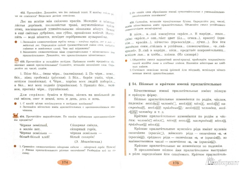 гдз по русскому 6 класс ашурова никольская