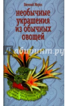 Мороз Евгений Необычные украшения из обычных овощей
