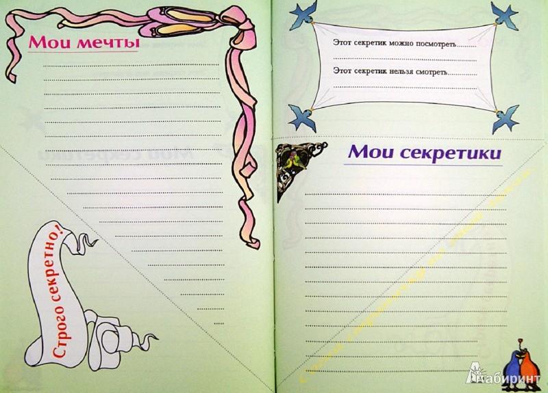 Дневник девочки как его сделать 141