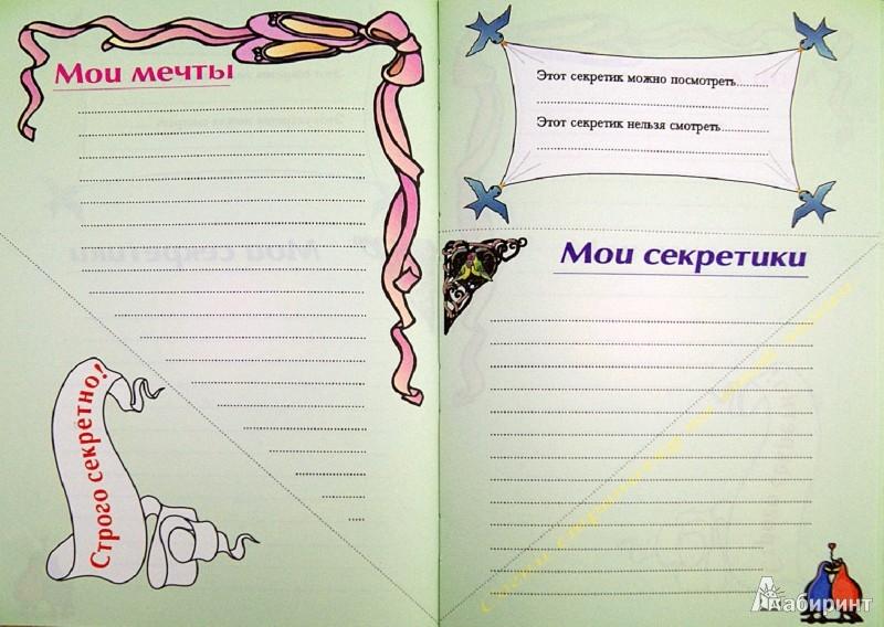 Как сделать секретики в личном дневнике - Mi-k.ru