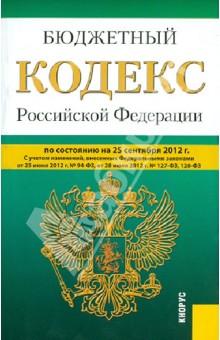 Бюджетный кодекс Российской Федерации по состоянию на 25 сентября 2012 года
