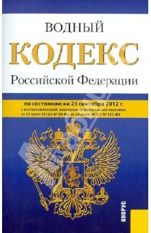 Водный кодекс Российской Федерации по состоянию на 25 сентября 2012 года