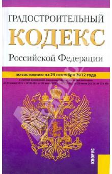 Градостроительный кодекс Российской Федерации по состоянию на 25 сентября 2012 года