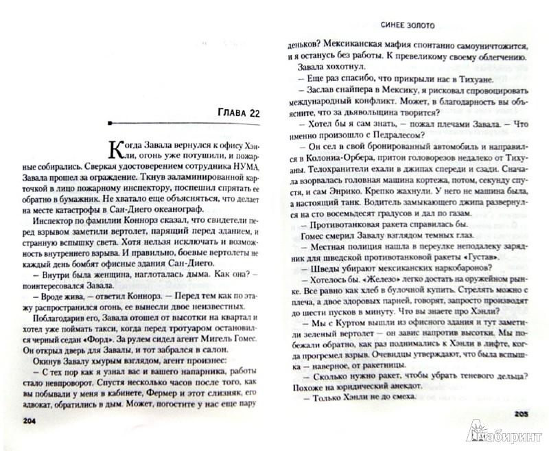 Иллюстрация 1 из 8 для Синее золото - Касслер, Кемпрекос | Лабиринт - книги. Источник: Лабиринт
