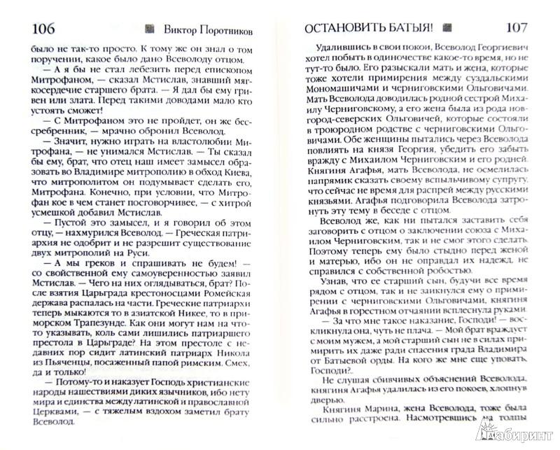 Иллюстрация 1 из 7 для Остановить Батыя! Русь не сдается - Виктор Поротников   Лабиринт - книги. Источник: Лабиринт