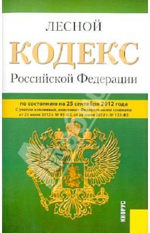 Лесной кодекс Российской Федерации по состоянию на 25 сентября 2012 года