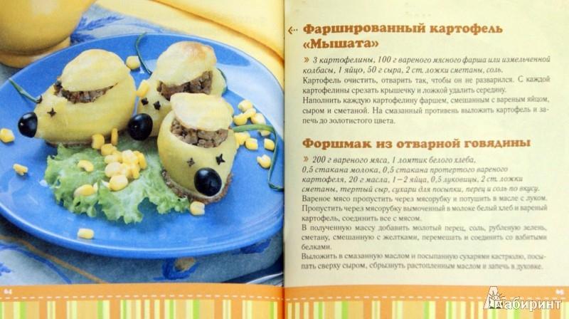 Иллюстрация 1 из 13 для Вашим малышам | Лабиринт - книги. Источник: Лабиринт