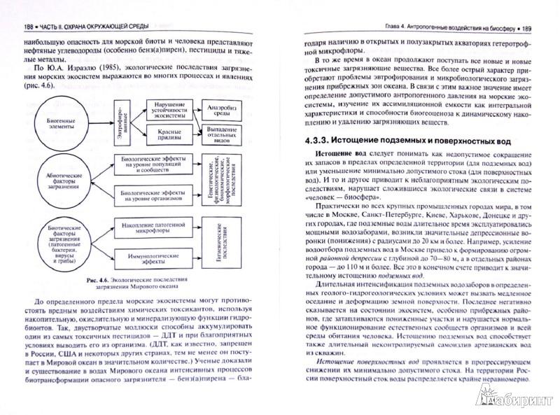 Иллюстрация 1 из 10 для Экология и охрана окружающей среды. Учебник - Коробкин, Передельский | Лабиринт - книги. Источник: Лабиринт