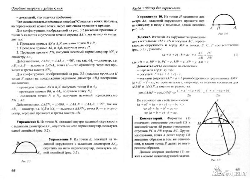 Иллюстрация 1 из 10 для Избранные задачи по геометрии. Окружность - Алексеев, Панферов, Тарасов | Лабиринт - книги. Источник: Лабиринт