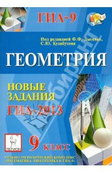Геометрия. 9 класс. Новые задания ГИА-2013: учебно-методическое пособие