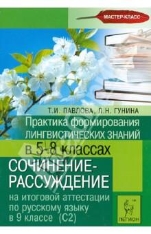 Практика формирования лингв. знаний в 5-8 кл. Сочинение-рассуждение на ИА по рус. яз. В 9 кл. (С2)