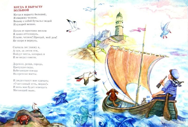 Иллюстрация 1 из 18 для Котенок и щенок - Александр Введенский | Лабиринт - книги. Источник: Лабиринт