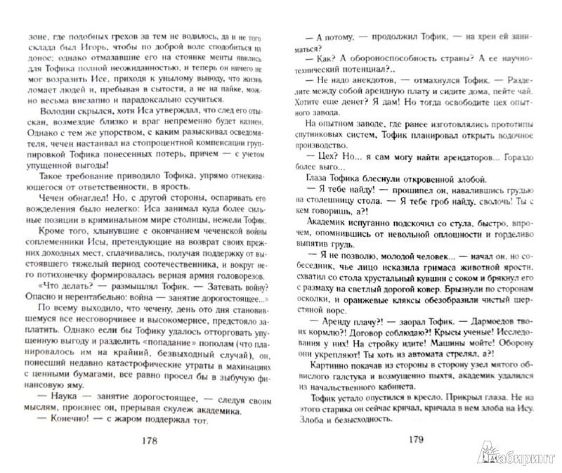 Иллюстрация 1 из 7 для Золотая акула - Андрей Молчанов | Лабиринт - книги. Источник: Лабиринт