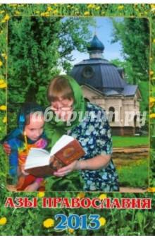 Азы православия. Православный календарь. 2013