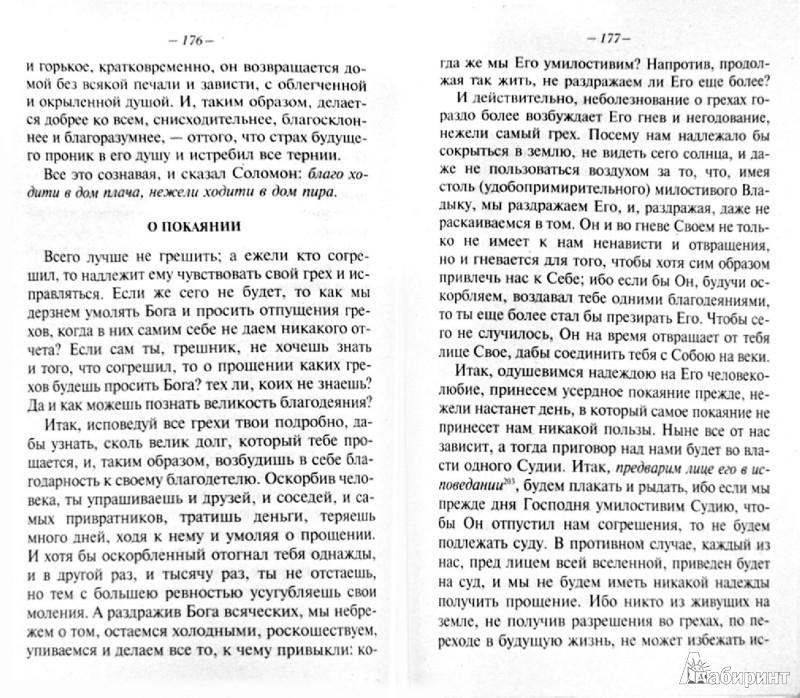 Иллюстрация 1 из 11 для Наставление православному христианину - Иоанн Святитель   Лабиринт - книги. Источник: Лабиринт