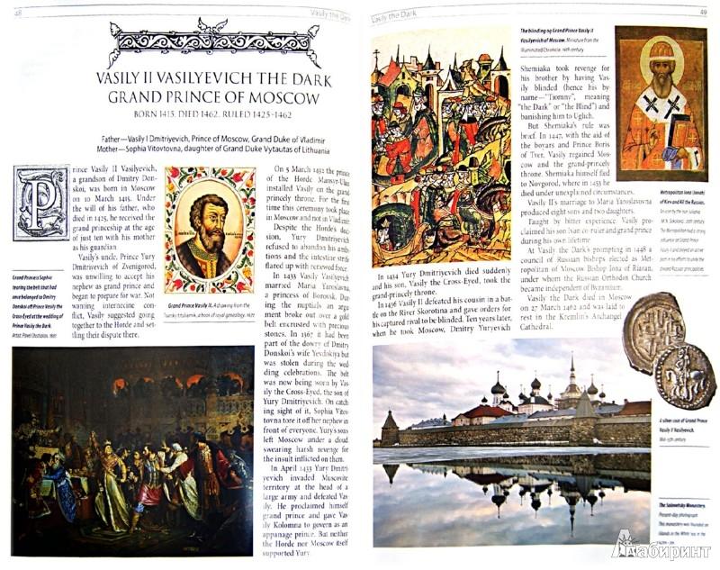 Иллюстрация 1 из 6 для THE RUSSIAN TSARS - Олег Котомин | Лабиринт - книги. Источник: Лабиринт