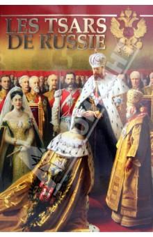 Les tsars de RussieЛитература на французском языке<br>Вашему вниманию предлагается фотоальбом Русские цари. Издание на французском языке.<br>