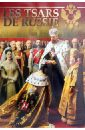 Котомин Олег Les tsars de Russie