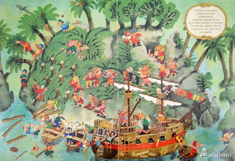 Иллюстрация 1 из 37 для Пиратская книга - Али Митгуш | Лабиринт - книги. Источник: Лабиринт