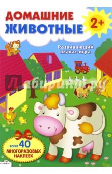 Домашние животные. Развивающий плакат-игра