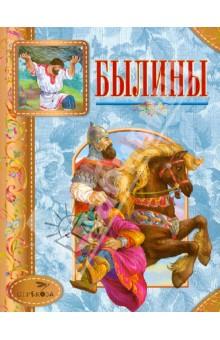 БылиныЭпос и фольклор<br>Сборник былин.<br>Литературная обработка А. Нечаева.<br>Для среднего школьного возраста.<br>