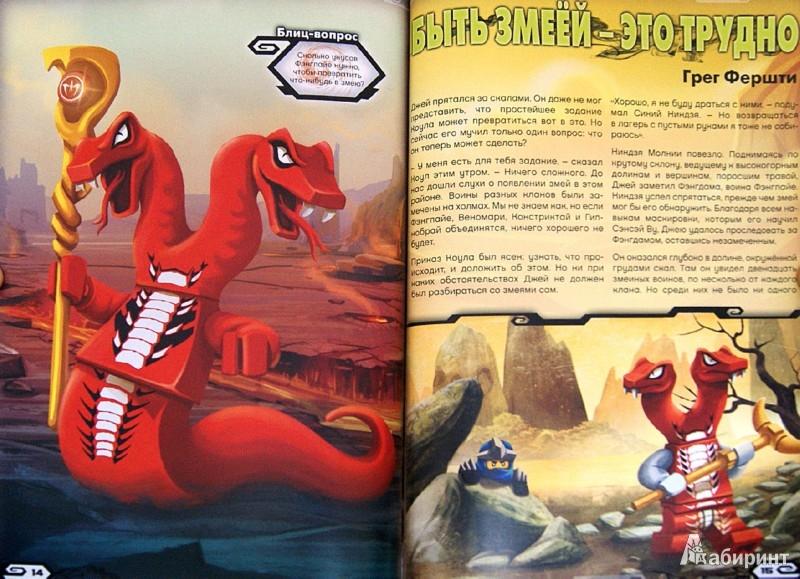 Иллюстрация 1 из 11 для Ниндзя против Веномари | Лабиринт - книги. Источник: Лабиринт