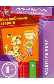 Янушко Елена Альбиновна Мои любимые зверята