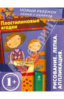Янушко Елена Альбиновна Пластилиновые ягодки