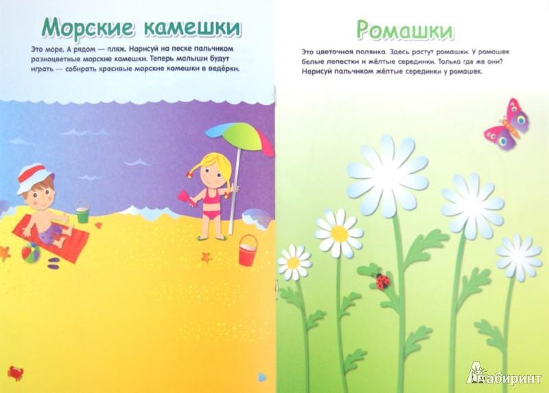 Иллюстрация 1 из 6 для 1+ Разноцветные шарики. Рисование пальчиками - Елена Янушко   Лабиринт - книги. Источник: Лабиринт
