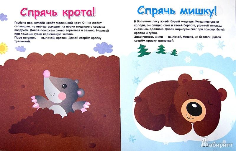 Иллюстрация 1 из 3 для Спрячь рыбку! - Елена Янушко | Лабиринт - книги. Источник: Лабиринт