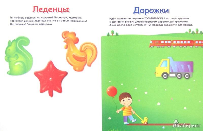 Иллюстрация 1 из 11 для 1+ Я рисую солнышко. Рисование фломастерами - Елена Янушко | Лабиринт - книги. Источник: Лабиринт