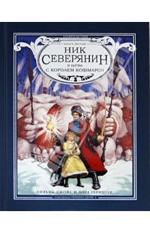 Ник Северянин и битва с Королем кошмаров