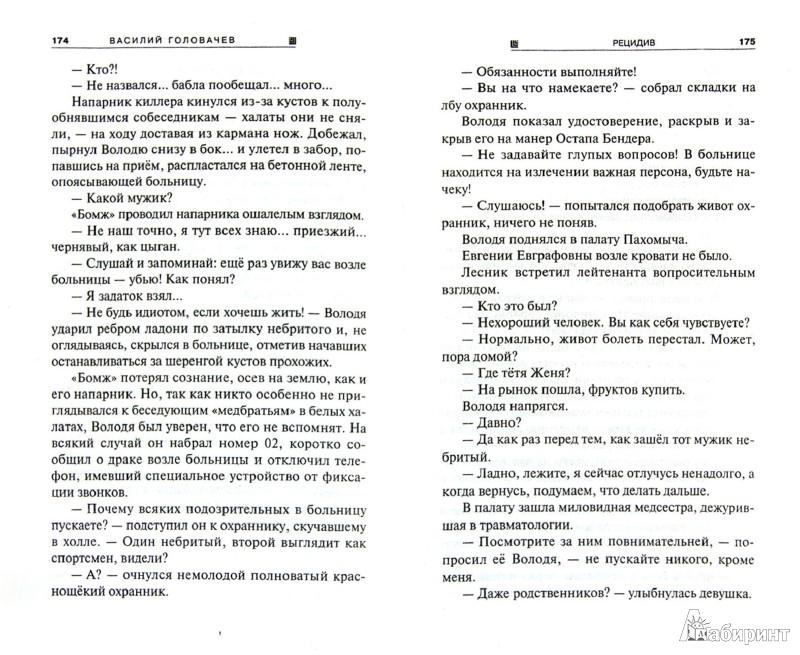 Иллюстрация 1 из 13 для Рецидив - Василий Головачев | Лабиринт - книги. Источник: Лабиринт