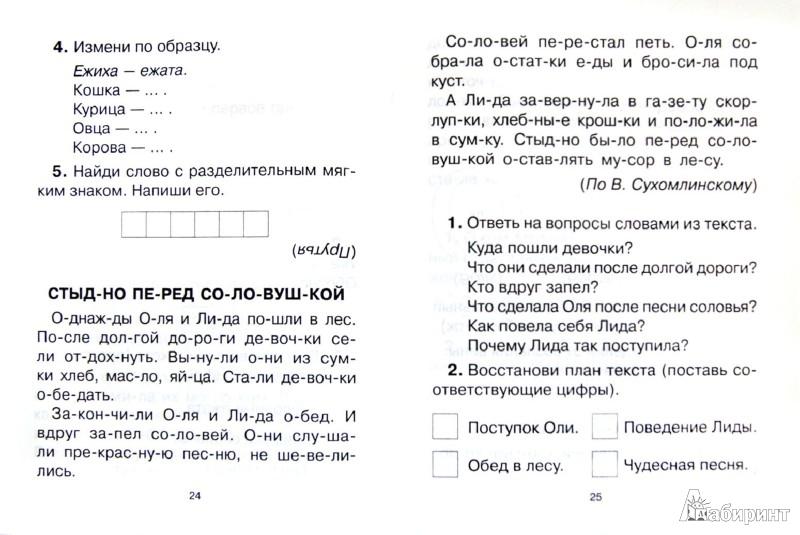 """Иллюстрации к """"Читаю по слогам. 1 класс"""""""