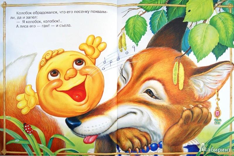 Иллюстрация 1 из 29 для Самые лучшие русские сказки | Лабиринт - книги. Источник: Лабиринт