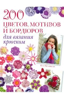 Кромптон Клэр 200 цветов, мотивов и бордюров для вязания крючком