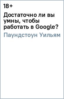 Достаточно ли вы умны, чтобы работать в Google?